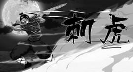 刺虎游戏:国产水墨风2D卷轴武侠独游