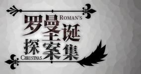 罗曼圣诞探案集:国产独立furry推理游戏推荐