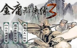 金庸群侠传3重制版:半瓶神仙醋经典页游移植手游