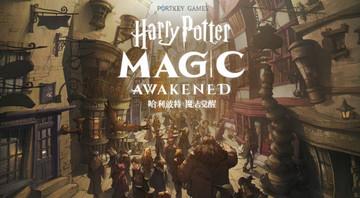 哈利波特魔法觉醒预约开启,魔法冒险之旅即将启航!