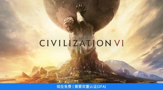 Epic送《文明6》,第二波大作限时免费领取别错过!