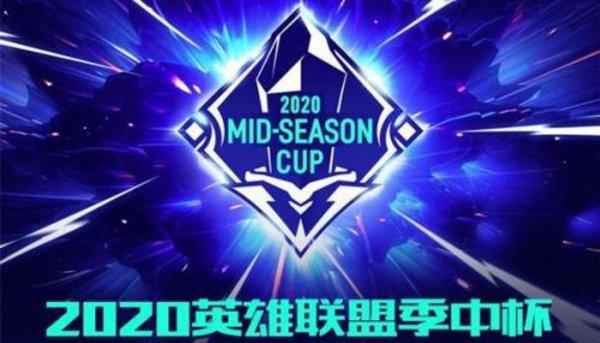 2020LOL季中杯大名单公布,八支战队蓄势待发!