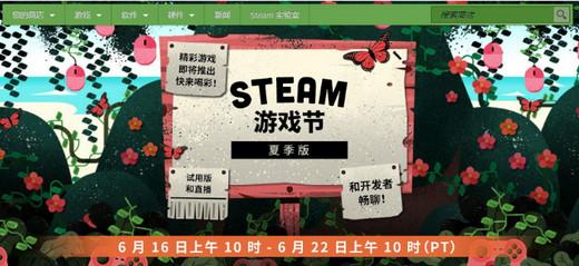 Steam游戏节夏季版开启,超过900款游戏免费试玩!