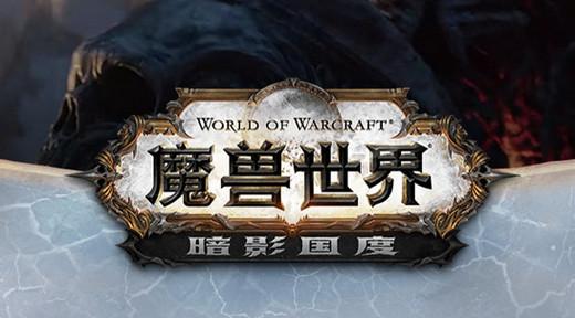 魔兽世界9.0新内容预览,新种族新职业新剧情抢先看!