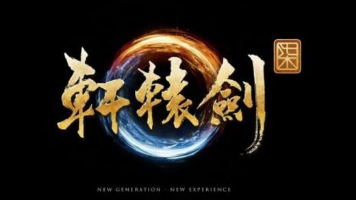 轩辕剑7实体版预购开启:PS4标准版限定版曝光!