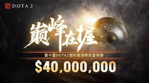 Ti10奖金数额突破新高:总奖金已超四千万美元!