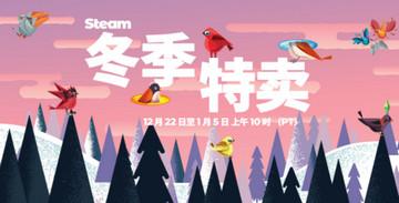 2020Steam冬季特卖:千款超值折扣游戏参加!