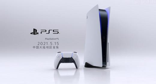 PS5国行上市时间:5月15日发售,售价3899元!