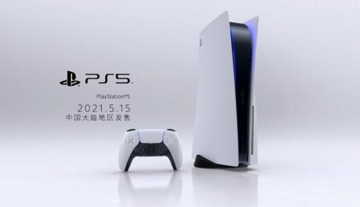 PS5国行开售:售价确定,可运行外服光盘游戏!