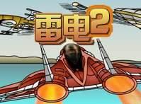 雷电2游戏攻略流程 经典雷电2通关攻略